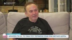 Ο Σταμάτης Γονίδης μιλά πρώτη φορά για το παιδί που περιμένει