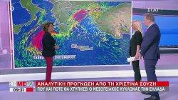 Χριστίνα Σούζη: Πότε και που θα χτυπήσει ο μεσογειακός κυκλώνας
