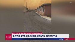 Πυρκαγιά κοντά σε κατοικημένη περιοχή στα Καλύβια