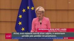 Πρόεδρος Κομισιόν: Πλήρης αλληλεγγύη σε Ελλάδα - Κύπρο