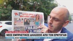 Νέες εμπρηστικές δηλώσεις Ερντογάν