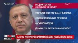 Η Άγκυρα στοχεύει στην αποστρατικοποίηση των ελληνικών νησιών