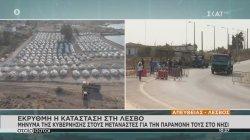 Έκρυθμη η κατάσταση στη Λέσβο