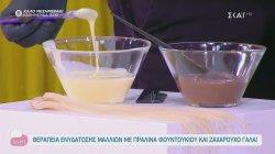 Θεραπεία ενυδάτωσης μαλλιών με πραλίνα φουντουκιού και ζαχαρούχο γάλα!