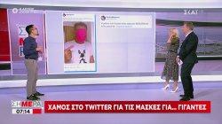 Χαμός στο twitter για τις μάσκες για γίγαντες