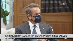 Παρέμβαση Μητσοτάκη για τις ελληνοτουρκικές σχέσεις