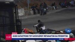 Ολική καταστροφή του καταυλισμού μεταναστών στη Μόρια