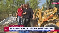 Ο ΣΚΑΪ στην Καρδίτσα - Μεταφέρουν κατοίκους με μπουλντόζες
