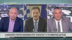 O αναπλ. υπουργός οικονομικών στους Αταίριαστους για τις κυβερνητικές εξαγγελίες