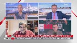 Παναγιωτόπουλος: Περιμένουμε δύσκολο φθινόπωρο και χειμώνα