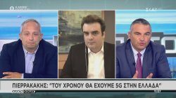 Πιερρακάκης: Του χρόνου θα έχουμε 5G στην Ελλάδα