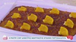 Ο pastry chef Δημήτρης Μακρυνιώτης φτιάχνει πορτοκαλόπιτα