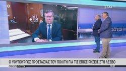 Ο υφυπουργός Προστασίας του πολίτη για τις επιχειρήσεις στη Λέσβο