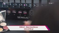 Semilac Make Up : Βάση σκιών για διάρκεια & ένταση στο χρώμα