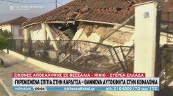 Εικόνες αποκάλυψης: Γκρεμισμένα σπίτια στην Καρδίτσα