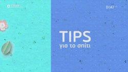Tips για το σπίτι - Πως να εξαφανίσετε την υγρασία από τις ντουλάπες