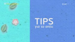 Tips για το σπίτι - Πως να κάνουμε οικονομία στο σπίτι