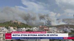 Φωτιά στον Βύρωνα κοντά σε σπίτια