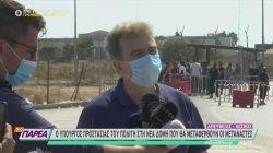 Χρυσοχοΐδης: Καλώ τους μετανάστες να εξεταστούν και να έρθουν στη νέα δομή