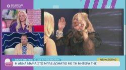 Big Brother spoilers - Η Άννα Μαρία στο μπλε δωμάτιο με τη μητέρα της