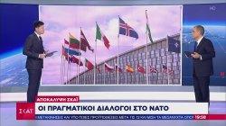 Αποκάλυψη ΣΚΑΪ: Οι πραγματικοί διάλογοι στο ΝΑΤΟ