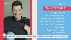 Διάσημοι Έλληνες με δυσλεξία