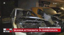 Θεσσαλονίκη: Εμπρησμός αυτοκινήτων εταιρείας security στην περιοχή Χαριλάου