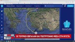 Οι Τούρκοι έβγαλαν και γεωτρύπανο μέσα στη νύχτα