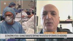 Έλληνας γιατρός περιγράφει την κατάσταση που επικρατεί στην Ιταλία