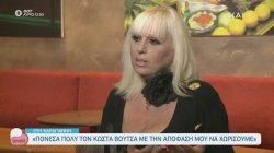 Εύη Καραγιάννη: Με λήστεψαν όταν πήγαινα τα κοσμήματά μου στην τράπεζα