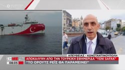 Yeni Safak: Το Ορούτς Ρέις θα επεκτείνει τη Navtex και θα συνεχίσει τις έρευνες