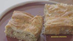 Κοζανίτικη κρεατόπιτα