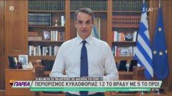 Μητσοτάκης: Λουκέτο στην εστίαση - Μάσκα παντού - Σε ζώνη Αυξημένου Κινδύνου Αττική - Βόρεια Ελλάδα