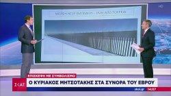 Μητσοτάκης: Ο νέος φράχτης στα σύνορα ήταν το ελάχιστο που μπορούσε να κάνει η κυβέρνηση