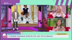 My Style Rocks spoiler - Ο Μηνάς Αηδόνης έρχεται στο MSR