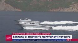 Έσπασαν οι Τούρκοι το μορατόριουμ του ΝΑΤΟ