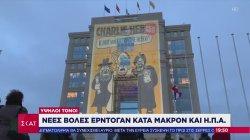 Οργή για το παραλήρημα Ερντογάν κατά Μακρόν