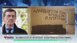 Άρης Πορτοσάλτε: Ζω στο πετσί μου τον φασισμό από την άκρα αριστερά