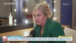 Ελένη Ψυχαράκη: Η μητέρα της Άννας Μαρίας σχολιάζει την παρουσία της στο Big Brother