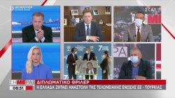 Αναστολή της τελωνειακής ένωσης ΕΕ - Τουρκίας ζητεί η Αθήνα