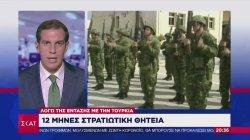 Προς αύξηση της στρατιωτικής θητείας, λόγω της έντασης με την Τουρκία