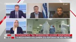 Τζιτζικώστας: Προς lockdown η Θεσσαλονίκη - Είναι πολύ άσχημα τα δεδομένα
