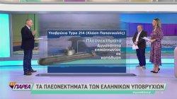 Τα πλεονεκτήματα των ελληνικών υποβρυχίων