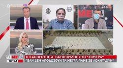 Βατόπουλος: Αν δεν αποδώσουν τα μέτρα πάμε σε λόκνταουν