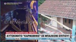 Βέροια: Αυτοκίνητο καρφώθηκε σε μπαλκόνι σπιτιού