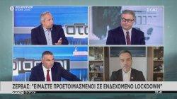 Ζέρβας: Είμαστε προετοιμασμένοι σε ενδεχόμενο lockdown