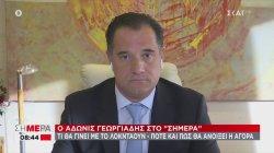 Ο Άδωνις Γεωργιάδης για το πότε και πως θα ανοίξει η αγορά