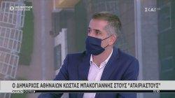 Ο δήμαρχος Αθηναίων Κ. Μπακογιάννης στον ΣΚΑΪ