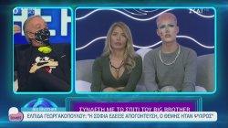 Big Brother: Η αποχώρηση της Ραμόνας, το