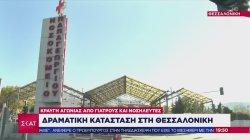 Ελλάδα - κορωνοϊός: 3.227 νέα κρούσματα - 59 νεκροί - 499 διασωληνωμένοι